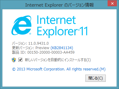 ie11_version