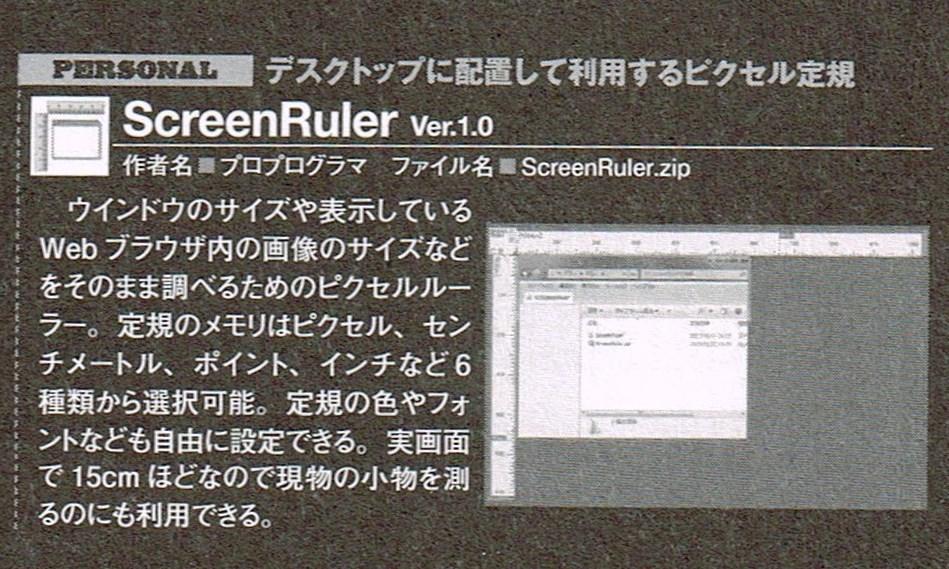 screenruler-kiji